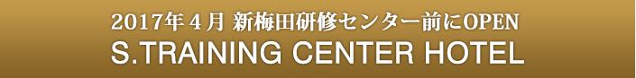 2017年4月新梅田研修センター前にOPEN S.TRAINING CENTER HOTERl